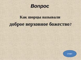 Вопрос Сколько человек Штыгашев обратил в православную веру? ответ