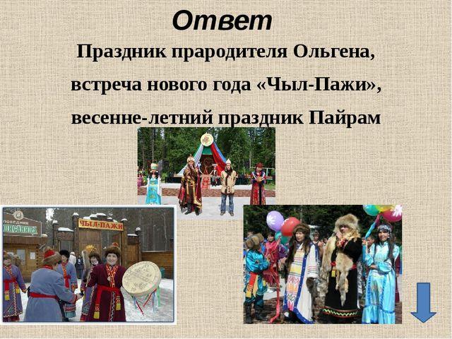 Вопрос Что сделал И. М. Штыгашев для шорских детей? ответ