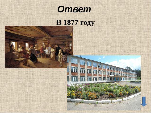 Вопрос В каком году началась миссионерская деятельность И. М. Штыгашева? ответ