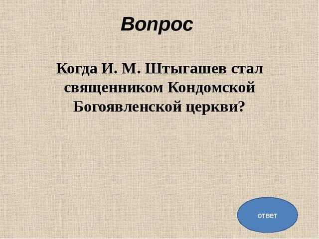Вопрос Назовите духовный сан И. М. Штыгашева ответ