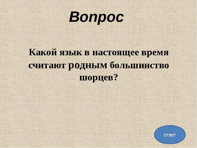 Вопрос Назовите самый известный шорский посёлок ответ