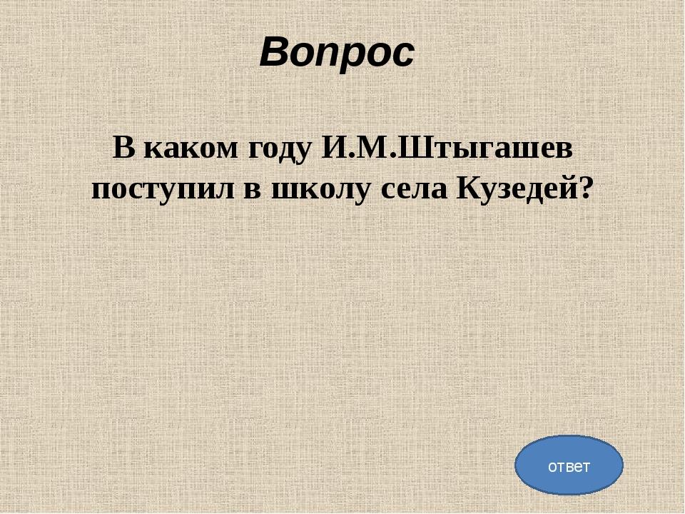 Вопрос Назовите произведение, в котором И. М. Штыгашев описывает время своей...