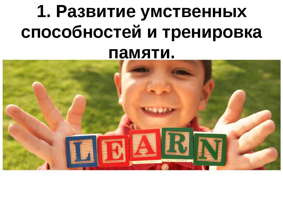 1.Развитие умственных способностей и тренировка памяти.