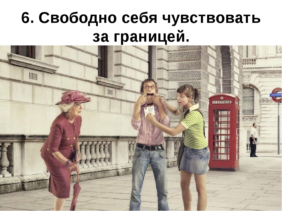 6. Свободно себя чувствовать за границей.