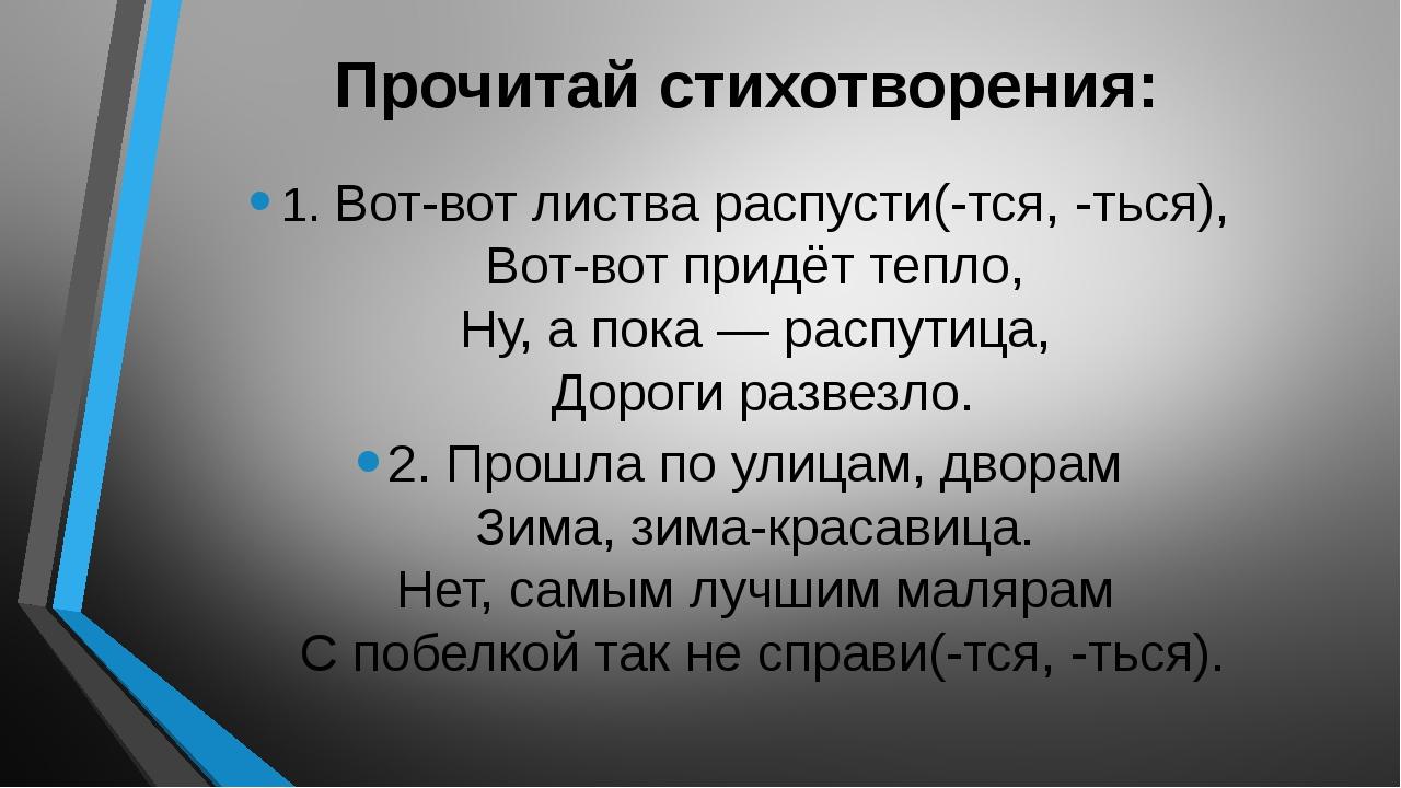 Прочитай стихотворения: 1. Вот-вот листва распусти(-тся, -ться), Вот-вот при...