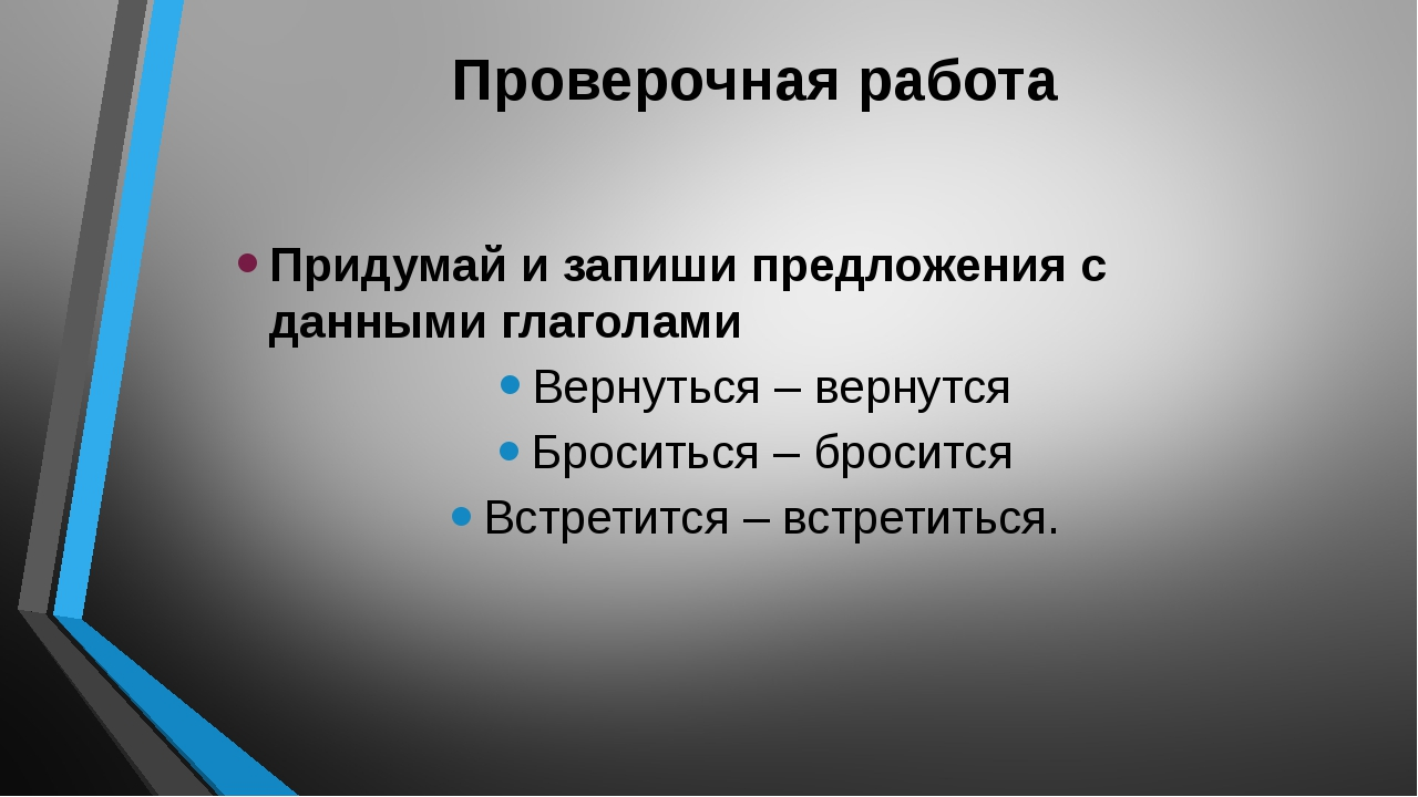 Проверочная работа Придумай и запиши предложения с данными глаголами Вернутьс...