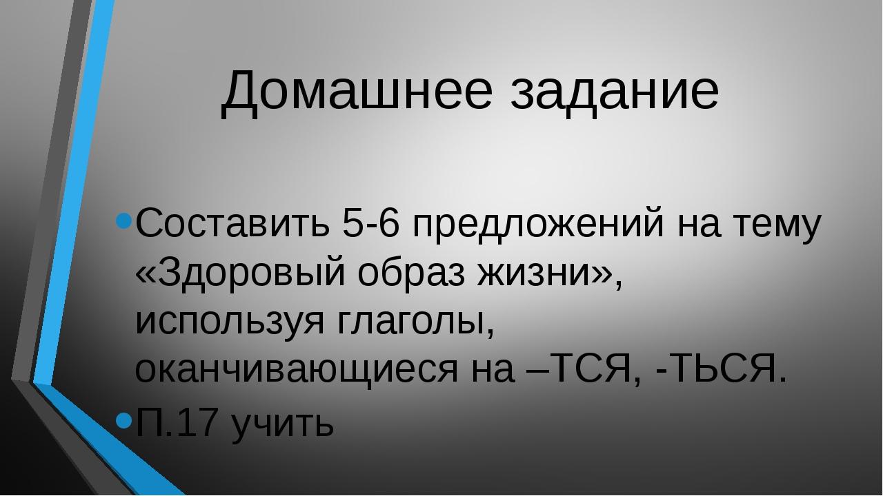 Домашнее задание Составить 5-6 предложений на тему «Здоровый образ жизни», ис...