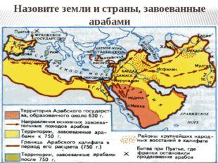 Назовите земли и страны, завоеванные арабами