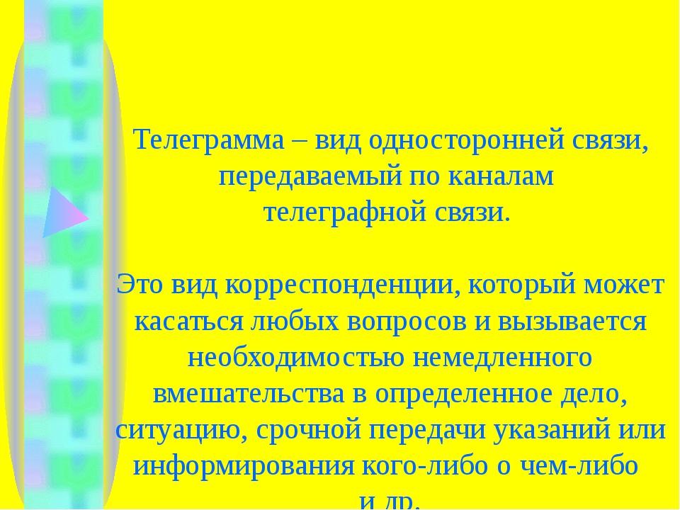 Телеграмма – вид односторонней связи, передаваемый по каналам телеграфной св...
