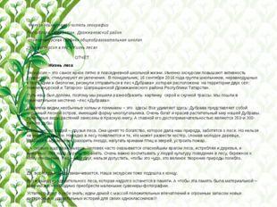 Фанузя Махмутова учитель географии Республика Татарстан, Дрожжановский район