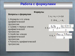 Вопросы к формулам Формула n-го члена арифметической прогрессии. Сумма n-пер