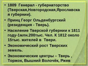 1809 Генерал - губернаторство (Тверская,Новгородская,Ярославская губернии). П