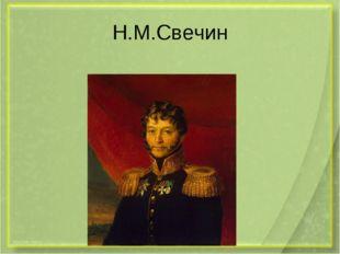 Н.М.Свечин