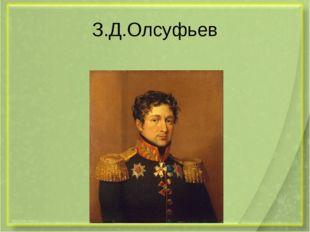З.Д.Олсуфьев