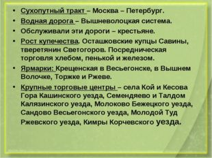 Сухопутный тракт – Москва – Петербург. Водная дорога – Вышневолоцкая система.