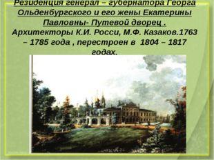 Резиденция генерал – губернатора Георга Ольденбургского и его жены Екатерины