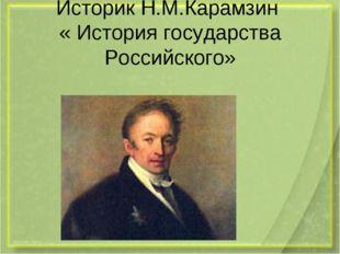 Историк Н.М.Карамзин « История государства Российского»