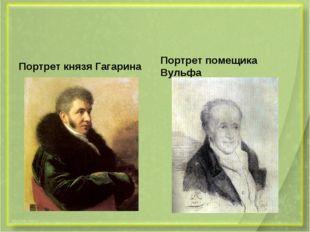 Портрет князя Гагарина Портрет помещика Вульфа