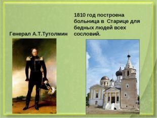 Генерал А.Т.Тутолмин 1810 год построена больница в Старице для бедных людей в