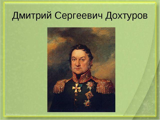 Дмитрий Сергеевич Дохтуров