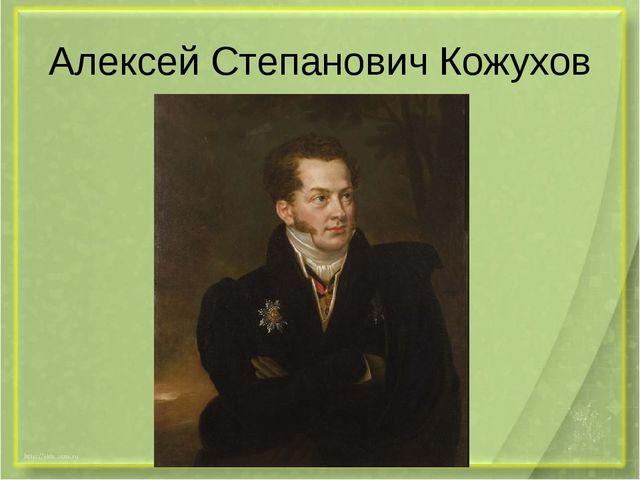 Алексей Степанович Кожухов