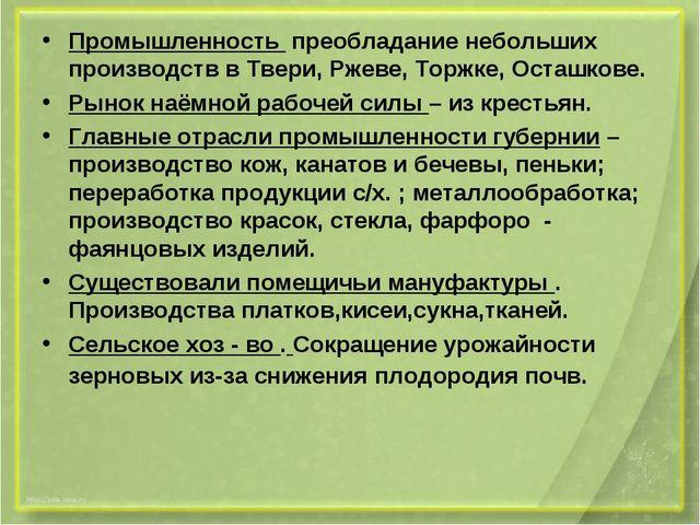 Промышленность преобладание небольших производств в Твери, Ржеве, Торжке, Ост...