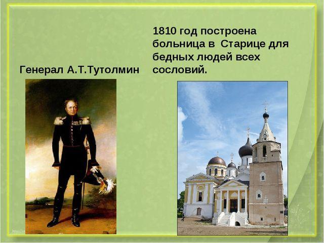 Генерал А.Т.Тутолмин 1810 год построена больница в Старице для бедных людей в...
