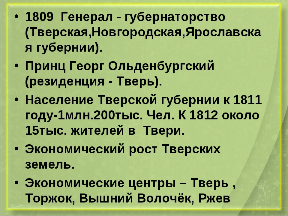 1809 Генерал - губернаторство (Тверская,Новгородская,Ярославская губернии). П...