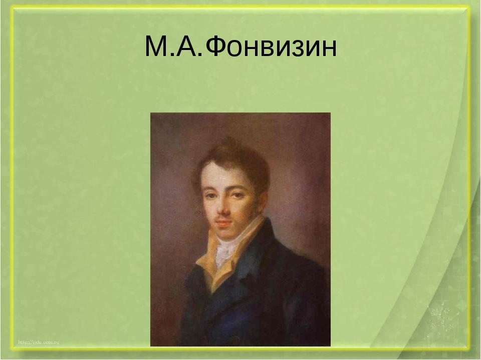 М.А.Фонвизин