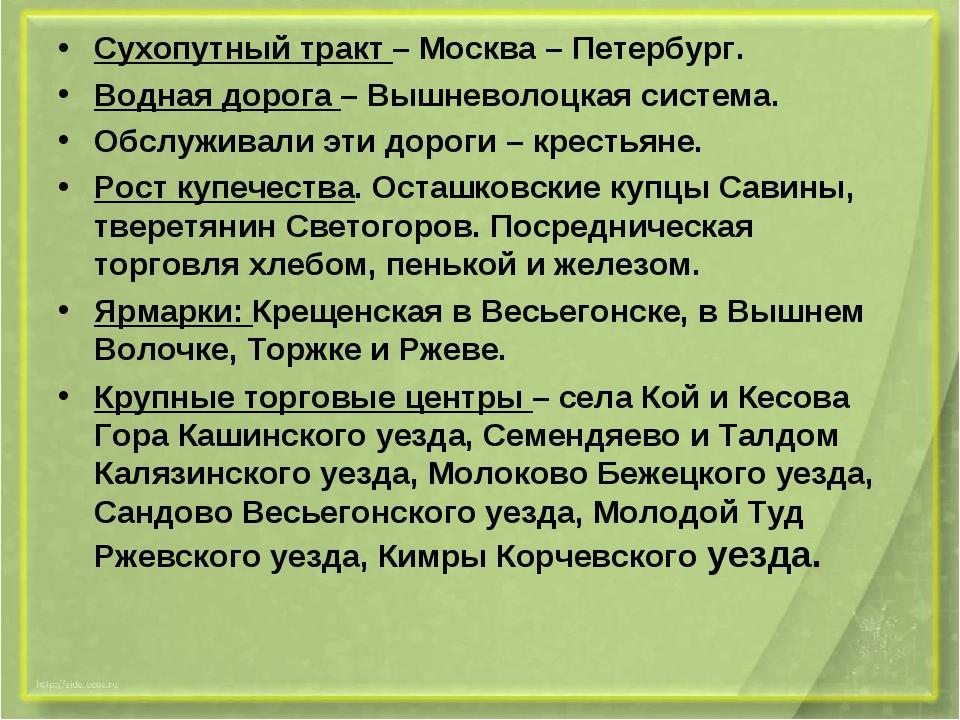 Сухопутный тракт – Москва – Петербург. Водная дорога – Вышневолоцкая система....