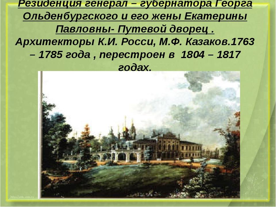 Резиденция генерал – губернатора Георга Ольденбургского и его жены Екатерины...