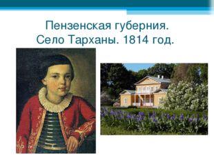 Пензенская губерния. Село Тарханы. 1814 год.