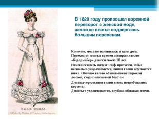 В 1820 году произошел коренной переворот в женской моде, женское платье подве