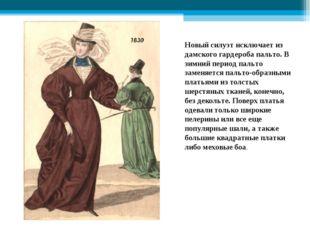 Новый силуэт исключает из дамского гардероба пальто. В зимний период пальто з