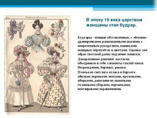 В эпоху 19 века царством женщины стал будуар. Будуары - изящно обставленные,