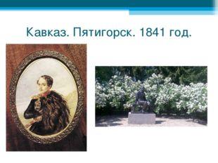 Кавказ. Пятигорск. 1841 год.