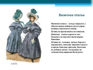 Визитное платье Визитное платье - всегда закрытое, с обязательным набором акс