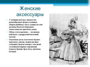 Женские аксессуары У женщин имелось множество разнообразных форм головных убо