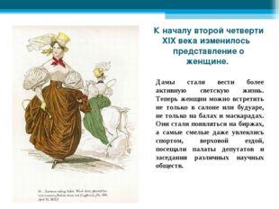 К началу второй четверти XIX века изменилось представление о женщине. Дамы ст