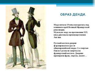 ОБРАЗ ДЕНДИ. Мода начала 19 века находилась под влиянием идей Великой Француз