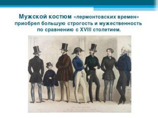 Мужской костюм «лермонтовских времен» приобрел большую строгость и мужественн