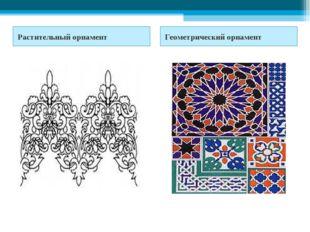 Растительный орнамент Геометрический орнамент