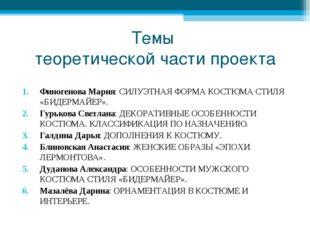 Темы теоретической части проекта Финогенова Мария: СИЛУЭТНАЯ ФОРМА КОСТЮМА СТ