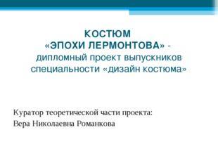 КОСТЮМ «ЭПОХИ ЛЕРМОНТОВА» - дипломный проект выпускников специальности «дизай