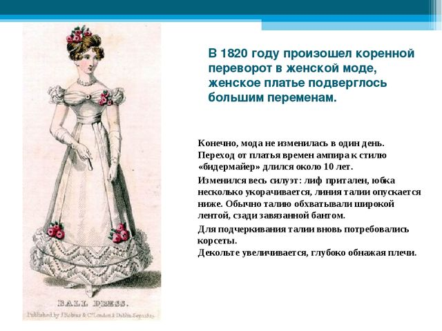 В 1820 году произошел коренной переворот в женской моде, женское платье подве...