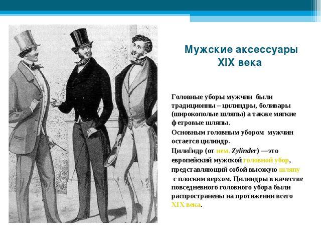 Мужские аксессуары XIX века Головные уборы мужчин были традиционны – цилинд...