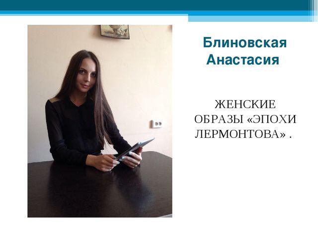 Блиновская Анастасия ЖЕНСКИЕ ОБРАЗЫ «ЭПОХИ ЛЕРМОНТОВА» .