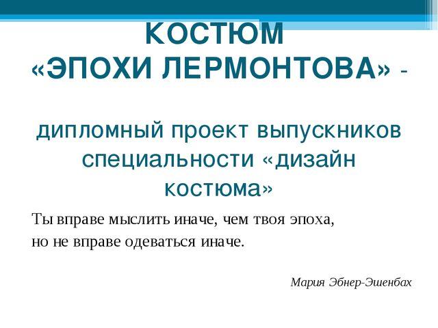КОСТЮМ «ЭПОХИ ЛЕРМОНТОВА» - дипломный проект выпускников специальности «дизай...