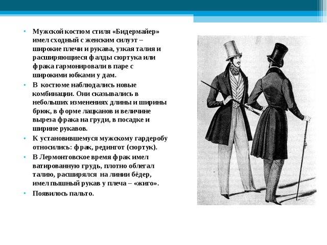 Мужской костюм стиля «Бидермайер» имел сходный с женским силуэт – широкие пле...