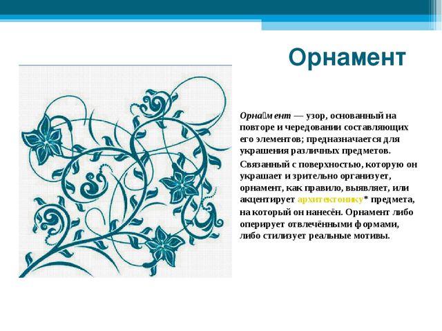 Орнамент Орна́мент— узор, основанный на повторе и чередовании составляющих е...